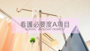 病室の点滴