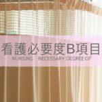 病室のカーテン