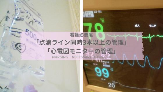 病室の点滴と心電図