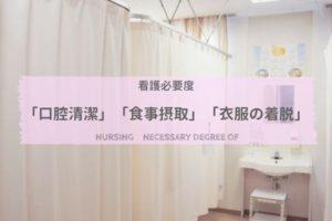 病室の洗面台とカーテン