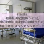 病室に並ぶベッド