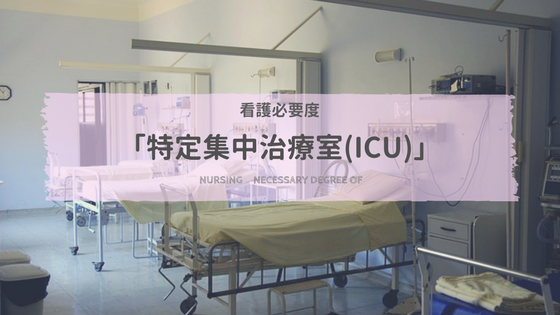 特定集中治療室のベッド