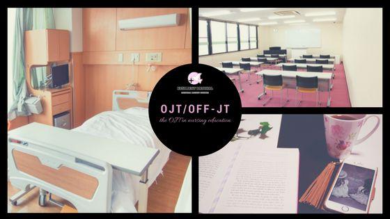 病院の病室と研修室