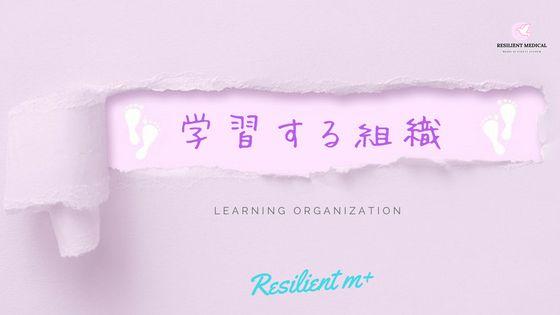 学習する組織